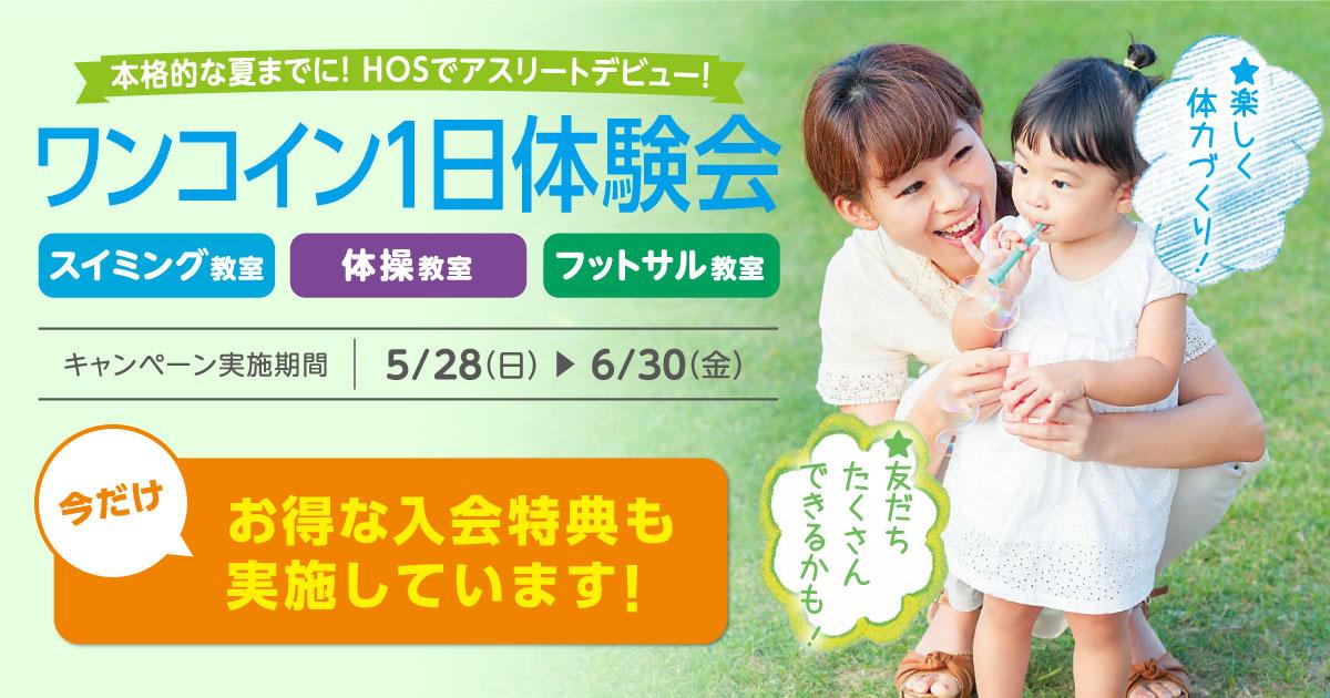 201705-kosaka-jr-top