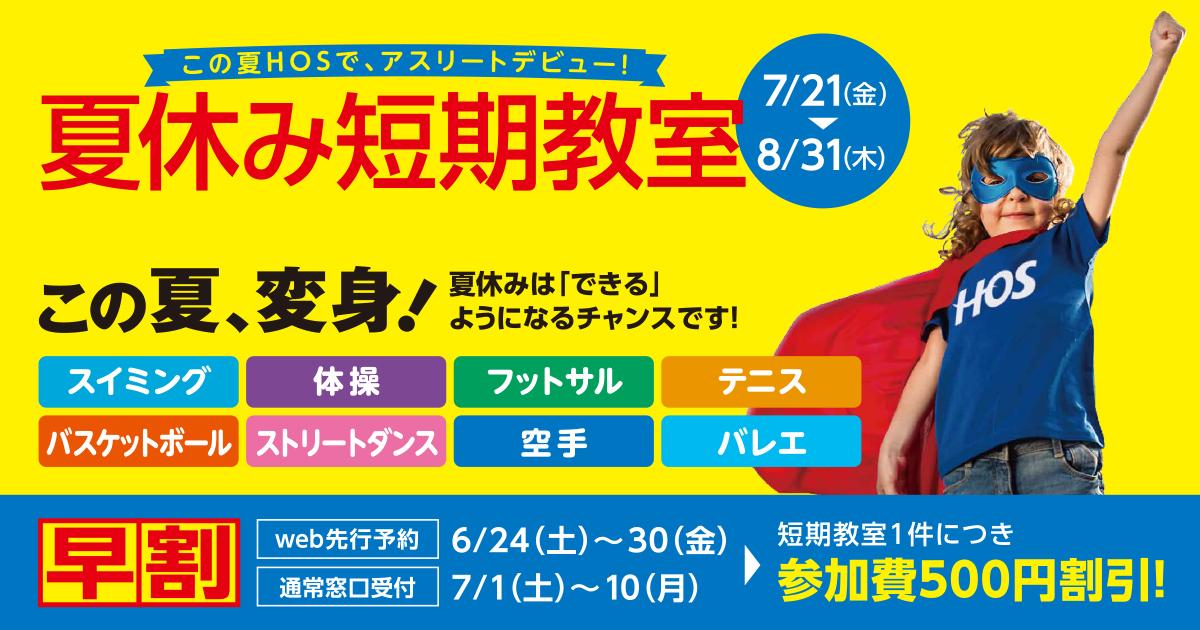 201706-kosaka-hanazono-top-01