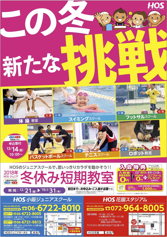 kosaka-hanazono-201812-tanki-01
