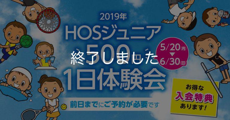 201905-kosaka-hanazono-jr-top-768x403